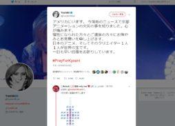 button-only@2x YOSHIKI Twitter。