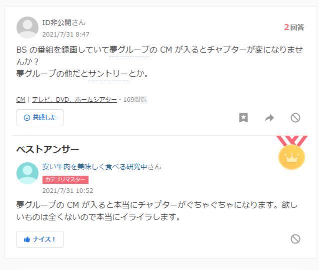 button-only@2x 夢グループは怪しいのか?口コミや評判に迫る!!