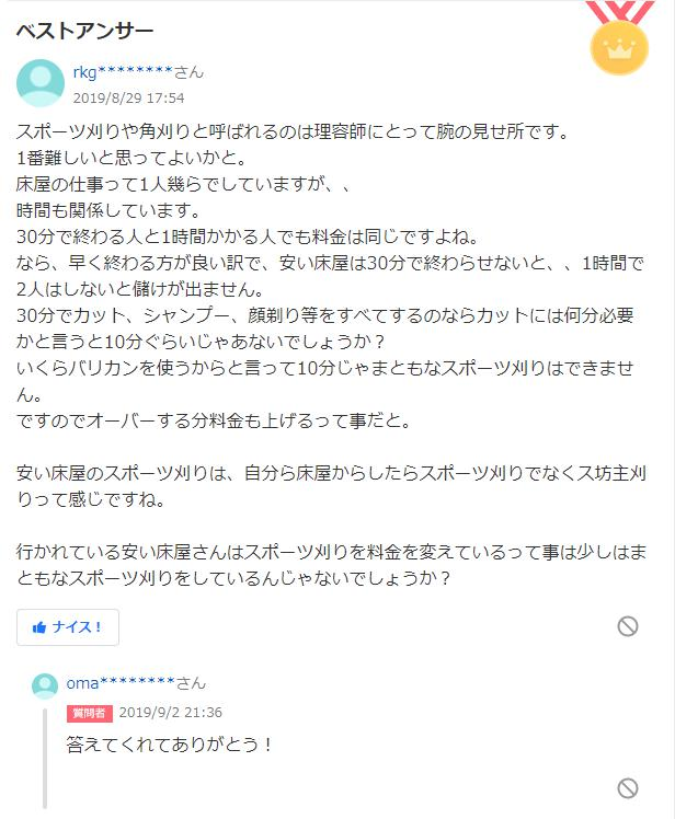 button-only@2x スポーツ刈りの定義とは何か?様々なスポーツ刈りの参考例に迫る!!