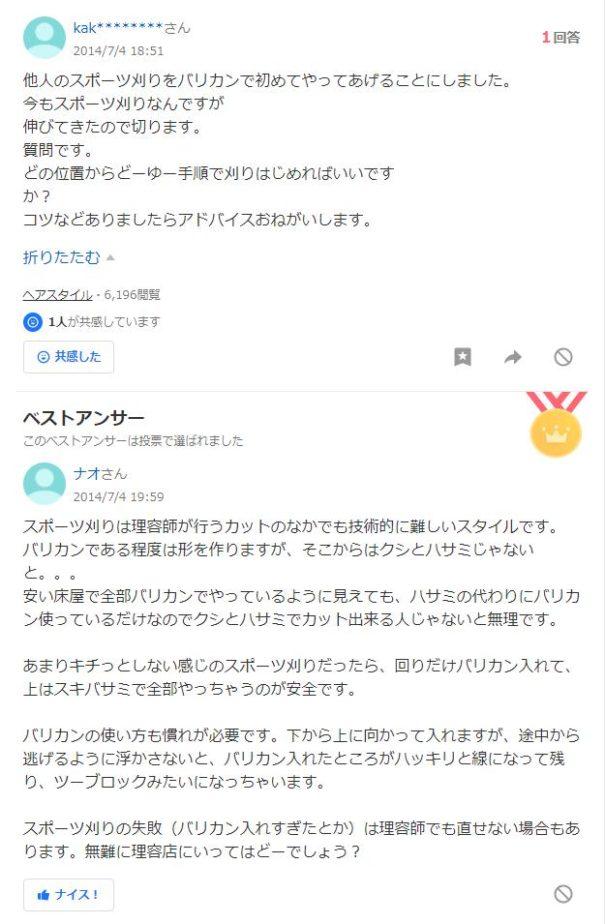 button-only@2x スポーツ刈りの長めとは、どのような長さか?詳細に迫る!!